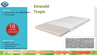 Матрас Highfoam Emerald Tropic, купить матрас