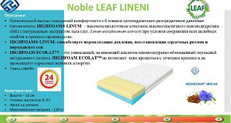 Матрас Highfoam Noble Leaf Lavandi