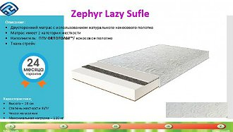 Матрас Highfoam Zephyr Lazy Sufle
